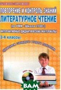 Повторение и контроль знаний. Литературное чтение. 3-4 классы. Методическое пособие (+ CD-ROM)