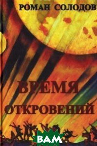 Купить Время откровений. Футурологический роман, Деметра, Солодов Роман Николаевич, 978-5-904571-30-6