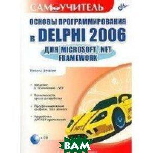 Купить Основы программирования в Delphi 2006 для Microsoft .NET Framework (+ CD-ROM), БХВ-Петербург, Культин Никита Борисович, 978-5-94157-740-8
