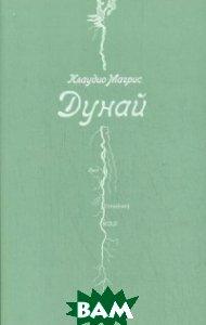 Купить Дунай (изд. 2016 г. ), Издательство Ивана Лимбаха, Магрис Клаудио, 978-5-89059-246-0