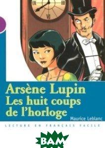 Купить Les Huit Coups De L`Horloge, CLE International, Leblanc Maurice, 978-2-09-031608-7