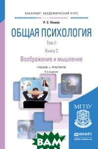 Общая психология в 3 х томах. Том 2. В 4-х книгах. Книга 3. Воображение и мышление. Учебник и практикум для академического бакалавриата