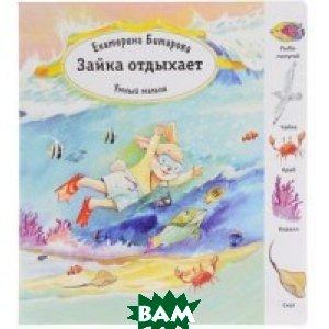 Купить Зайка отдыхает. Умный малыш, Улыбка, Битарова Екатерина, 978-5-88944-737-5