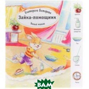 Купить Зайка-помощник. Умный малыш, Улыбка, Битарова Екатерина, 978-5-88944-734-4