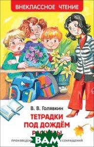 Купить Тетрадки под дождем. Рассказы, РОСМЭН, В. В. Голявкин, 978-5-353-07704-6