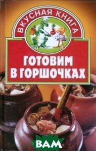 Купить Готовим в горшочках, АСТ, Сталкер, 5-17-021072-8