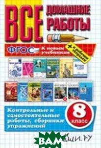 Купить Все домашние работы. 8 класс, СПИШИ.РУ, 978-5-906767-92-9