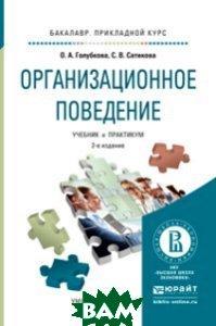 Купить Организационное поведение. Учебник и практикум для прикладного бакалавриата, ЮРАЙТ, Голубкова О.А., 978-5-534-09014-7