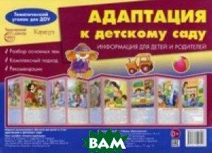 Адаптация к детскому саду. Методическое пособие. Информация для детей и родителей
