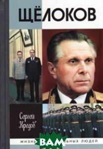 Купить Щелоков (изд. 2011 г. ), Молодая гвардия, Кредов Сергей Александрович, 978-5-235-03421-1