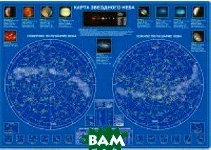 Купить Карта звездного неба. Настольная карта, РУЗ Ко, 978-5-89485-353-6