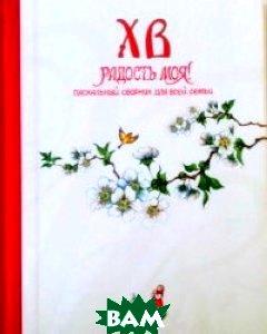 Христос Воскресе, радость моя! Пасхальный сборник