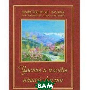 Купить Цветы и плоды нашей жизни, Символик, Жданова Т.Д., 978-5-906549-63-1