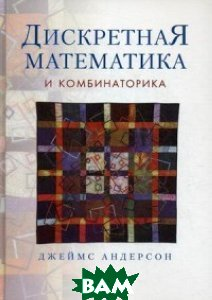 Купить Дискретная математика и комбинаторика. Учебник, Вильямс, Андерсон Джеймс А., 978-5-8459-2065-2