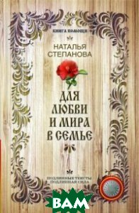 Купить Для любви и мира в семье, РИПОЛ КЛАССИК, Степанова Наталья Ивановна, 978-5-386-09023-4