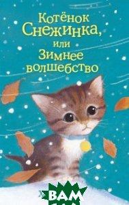 Купить Котёнок Снежинка, или Зимнее волшебство, ЭКСМО, Холли Вебб, 978-5-699-77595-8