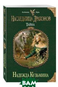 Купить Наследница драконов. Тайна, ЭКСМО, Кузьмина Н.М., 978-5-699-87099-8