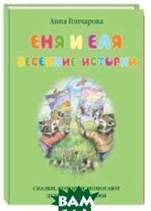Купить Еня и Еля. Весенние истории, ТД Белый город, Гончарова А.С., 978-5-9067-2659-9