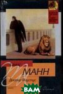 Купить Доктор Фаустус, АСТ, АСТ Москва, Хранитель, Манн Пауль Томас, 5-17-022471-0