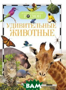 Купить Удивительные животные, Ромэн, Травина И.В., 978-5-353-07368-0