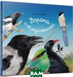 Купить Ворона и ее родственники, Редкая птица, Бабенко Владимир Григорьевич, 978-5-9906767-3-2