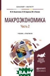 Купить Макроэкономика в 2-х частях. Часть 2. Учебник и практикум для бакалавриата и магистратуры, ЮРАЙТ, Вымятнина Ю.В., 978-5-9916-7058-6
