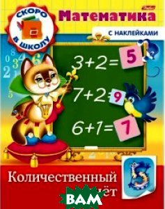 Математика с наклейками. Количественный счет