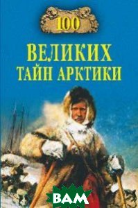 100 великих тайн Арктики, ВЕЧЕ, Славин Святослав Николаевич, 978-5-4444-6235-5  - купить со скидкой