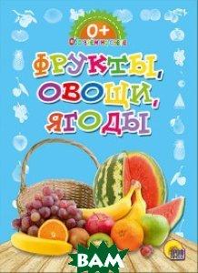 Купить Фрукты, овощи, ягоды. Обо всём на свете, Проф-Пресс, 978-5-378-25606-8