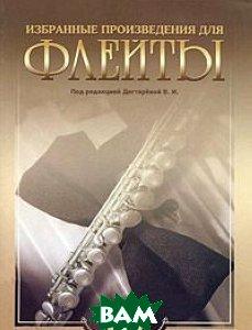 Купить Избранные произведения для флейты, ИД Катанского, Дегтярева В. И., 5-94388-023-2