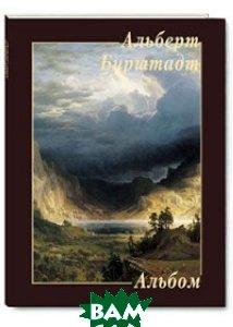 Купить Альберт Бирштадт, БЕЛЫЙ ГОРОД, Астахов Ю.А., 978-5-7793-4716-7