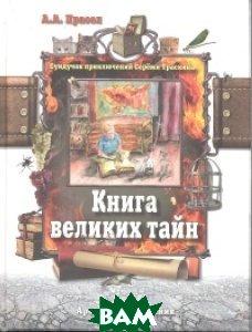 Купить Книга великих тайн, Арсенал образования, Прасол Александр Алексеевич, 978-5-91383-092-0
