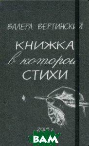 Купить Книжка, в которой стихи, РИПОЛ КЛАССИК, Вертинский Валерий А., 978-5-600-01137-3