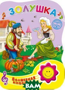 Купить Золушка. Волшебная кнопочка, Проф-Пресс, 978-5-378-25524-5