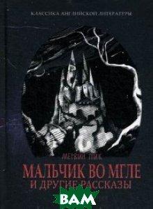 Мальчик во мгле и другие рассказы, Live book, Пик Мервин, 978-5-9907254-6-1  - купить со скидкой