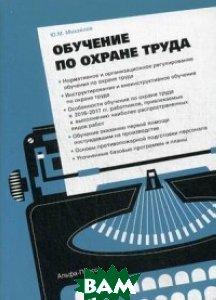 Купить Обучение по охране труда, Альфа-Пресс, Михайлов Юрий Михайлович, 978-5-94280-667-5