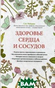 Купить Здоровье сердца и сосудов, ЭКСМО, Ройзман Семен Аркадьевич, 978-5-699-87104-9