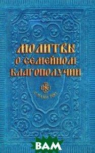 Купить Молитвы о семейном благополучии, Свет Христов, Гиппиус Анна Сергеевна, 978-5-905-44825-6