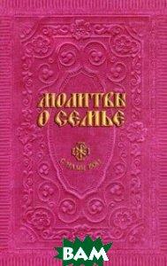 Купить Молитвы о семье, Свет Христов, Гиппиус Анна Сергеевна, 978-5-905-44826-3