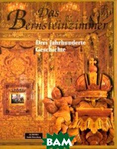 Das Bernsteinzimmer (подарочное издание)