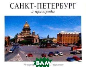 Купить Санкт-Петербург и пригороды. Альбом, П-2, 978-5-93893-511-2