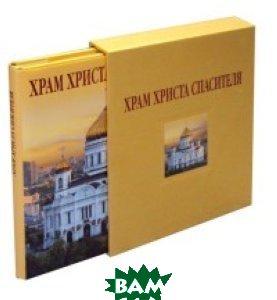 Купить Храм Христа Спасителя (подарочное издание), П-2, Е. Лебедева, 978-5-93893-613-3