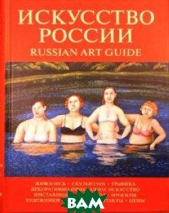 Искусство России, 2006 год