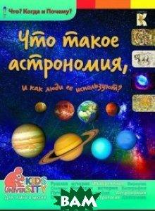 Купить Что такое астрономия и как люди ее используют? Энциклопедия, Капитал, Владимиров, 978-5-9907569-0-8