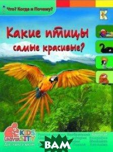 Какие птицы самые красивые? Энциклопедия