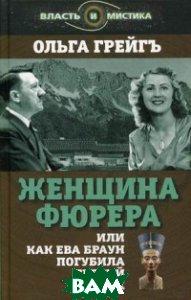 Женщина фюрера, или как Ева Браун погубила Третий рейх