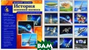 Великий космос. История освоения космоса. 12 демонстрационных картинок с текстом