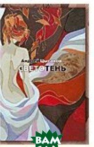 Купить Светотень. Стихотворения, Водолей, Цыганов Андрей, 978-5-91763-278-0
