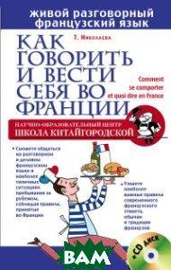 Купить Как говорить и вести себя во Франции (+ CD-ROM), ЭКСМО, Николаева Татьяна Августовна, 978-5-699-85208-6