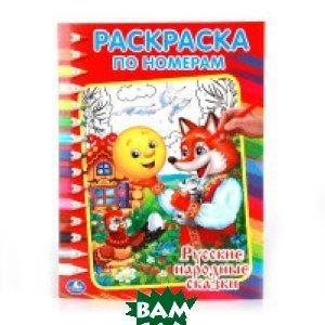 Купить Раскраска по номерам Русские народные сказки, Умка, 978-5-506-00861-3